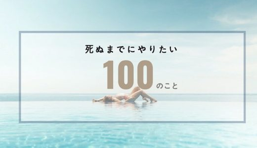死ぬまでにやりたい100のこと【2018年版】