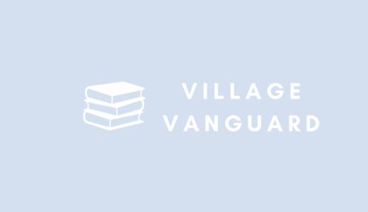 《2769》ヴィレッジヴァンガード 平成30年5月期第3四半期決算短信を読んで
