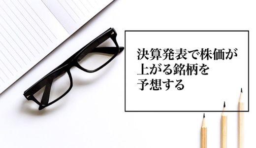 【株初心者向け】決算発表で株価が上がる銘柄を予想する3つのポイント
