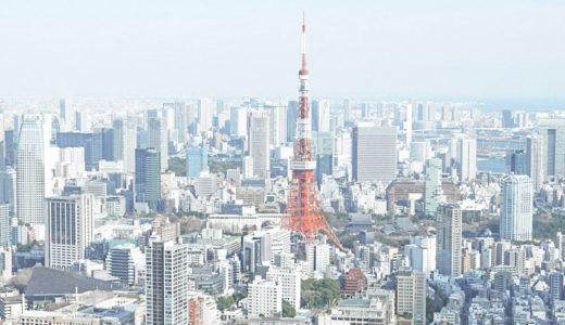 【現在・未来の景気を予測】日本の景気動向指数まとめ