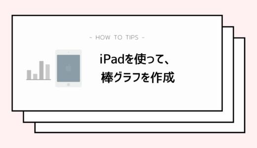 iPadを使って棒グラフを作成する方法【KeyNote編】