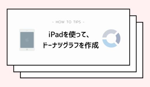 iPadを使ってドーナツグラフを作成する方法【KeyNote編】