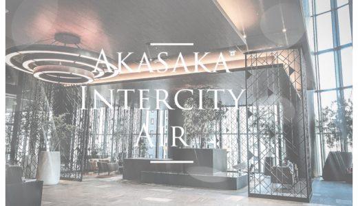 赤坂インターシティカンファレンスに行ってきた。明るくて上質な空間は心地が良い。