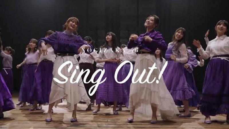 乃木坂46「Sing out!」PV