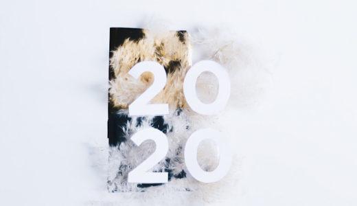 2020年の大まかな目標設定