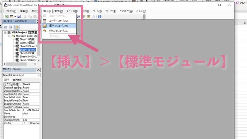 【挿入】>【標準モジュール】を押して、コードを記述する画面を開きます。