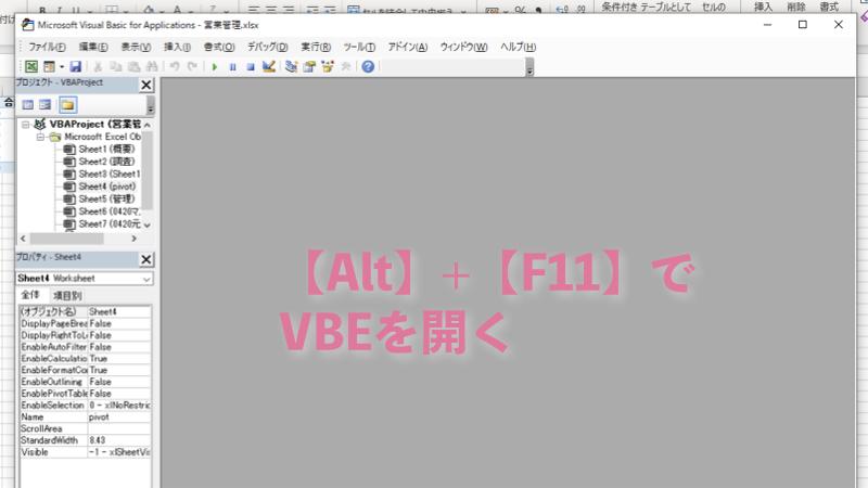 【Alt】+【F11】を押してVBEを開きます。