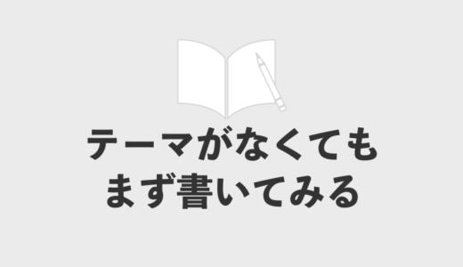 保護中: 【書く瞑想】テーマがなくてもまず書いてみるのがジャーナリング
