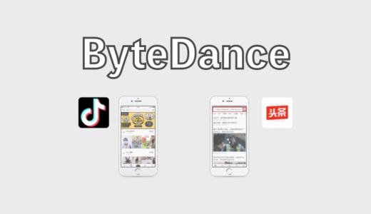 【TikTok運営会社】バイトダンスってどんな会社?企業価値や強みをまとめてみました!