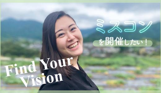 「佐賀県嬉野市でミスコンを開催したい!」夢に向かって動き出す川島瑞紀(ずっきぃ)さん