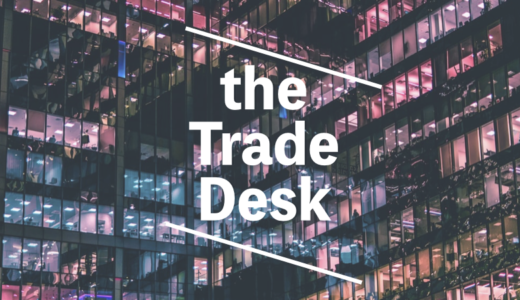 【TTD】トレードデスクってどんな会社?株価や特徴を紹介【米国株】