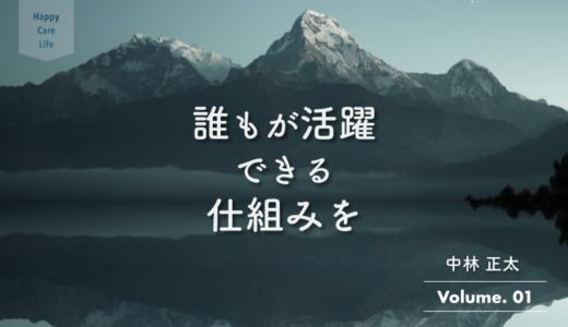 誰もが活躍できる仕組みを【中林正太VISION 2030】