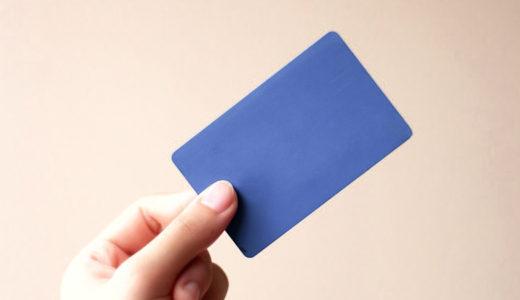 freeeの事業用カードに申込みしたよ。審査通るかな?【今日の積み上げ宣言】