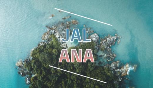 【株主優待狙い】JALとANAどっちを買う?【相場感を調べてみる】