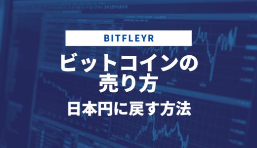 【bitflyer】ビットコインの売り方【日本円に戻す方法】