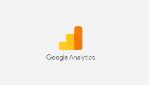 【2020年版】Googleアナリティクスの登録・設定方法